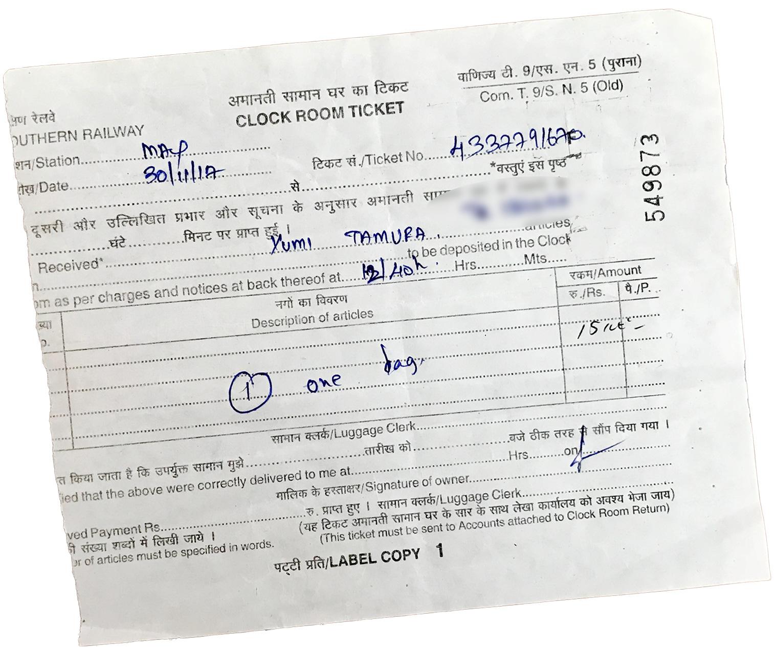 カルナタカ州マンガロール駅クロークルーム利用の控え