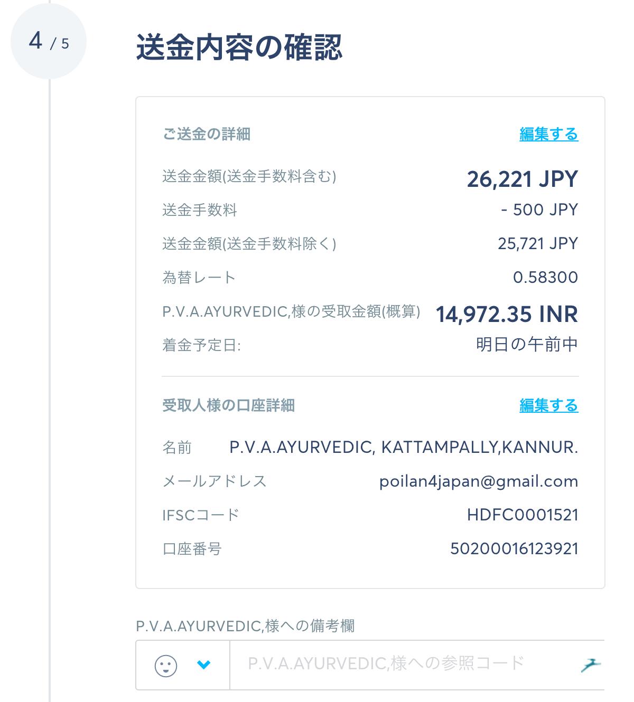 Transferwiseインド送金 内容の確認