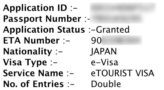 インドビザ取得 前回の電子ビザ番号