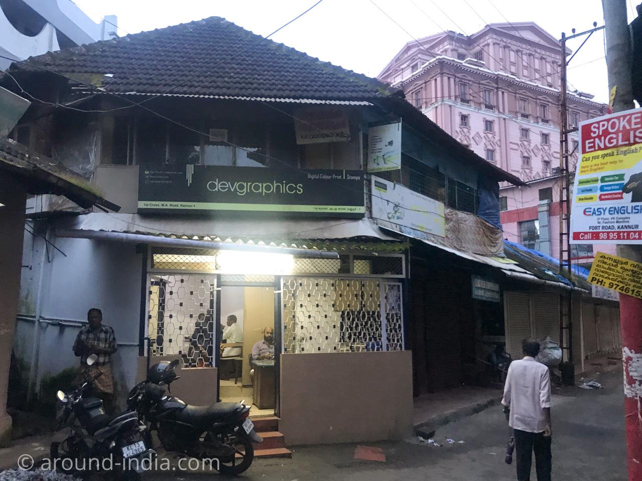 ケララ伝統料理食堂Onakkan Bharati外観