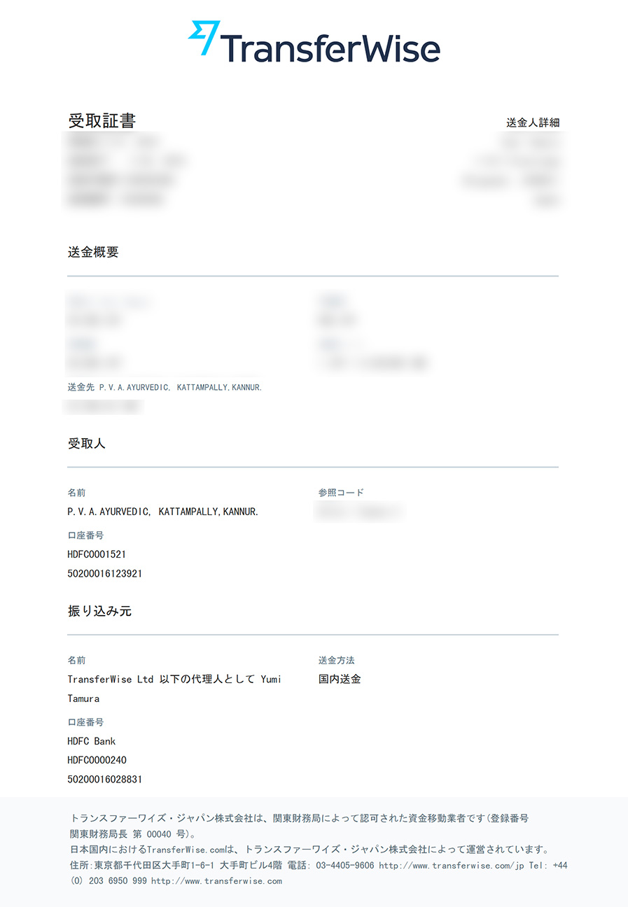 Transferwise受取証書