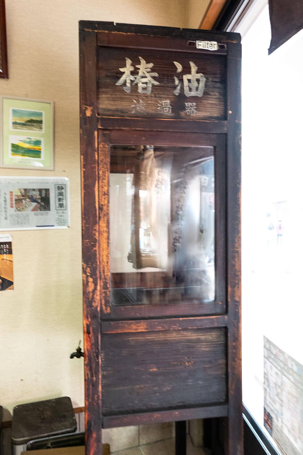 松田椿油店、年代物の漉し器