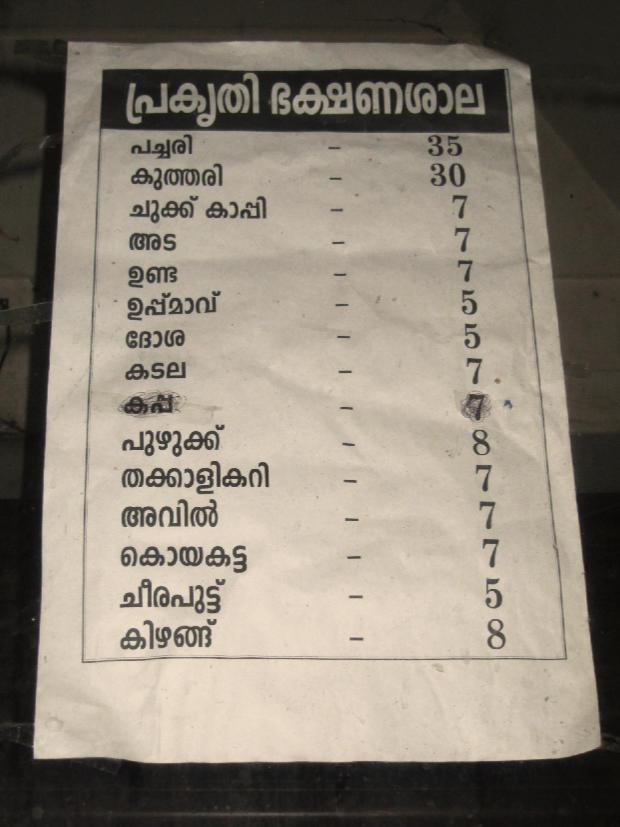 インド・ナチュロパシーレストランのマラヤラム語メニュー