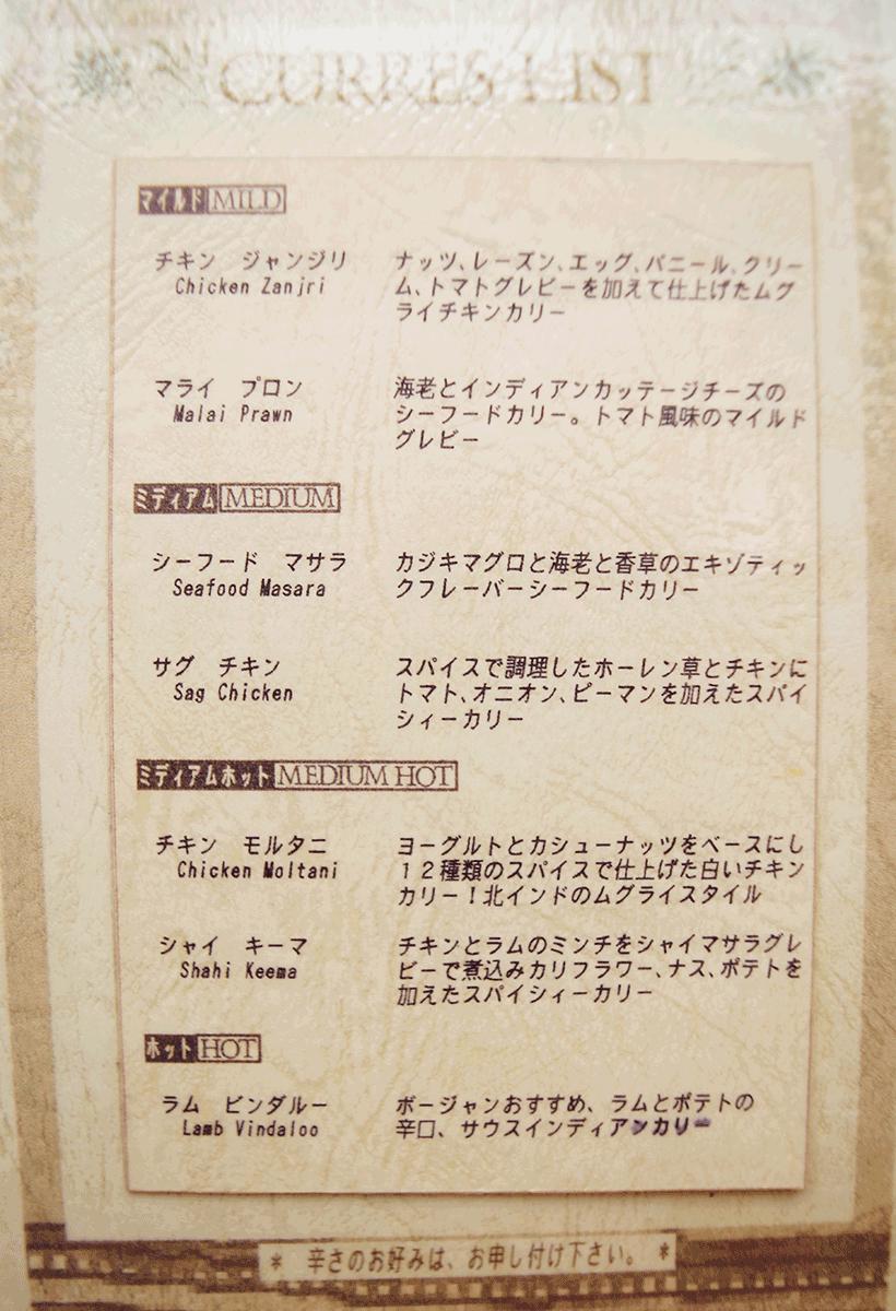 茅ヶ崎ボージャンランチカレーリスト