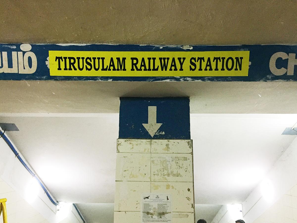 Tirusulam駅へのトンネル