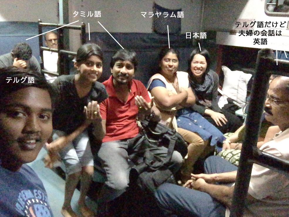 南インドの列車車内、いろんな言語が飛び交う中にいるAROUND INDIAの田村ゆみ