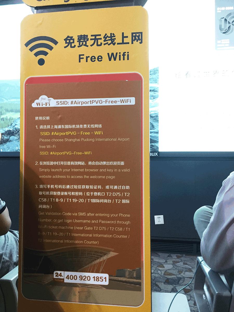 上海空港のFREE wifiの説明