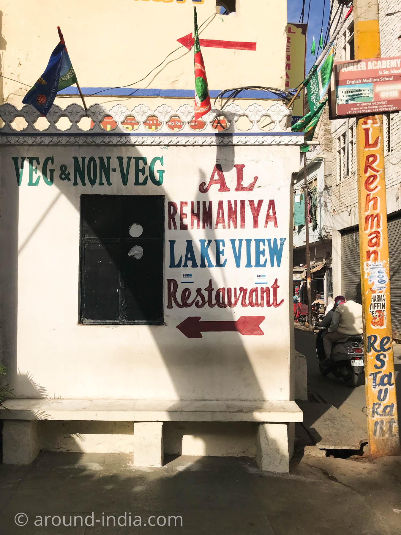 壁に書かれたAl Rehmaniyaの案内板