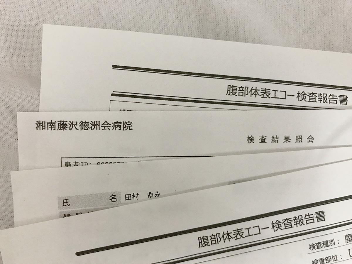 日本で受けた健康診断結果