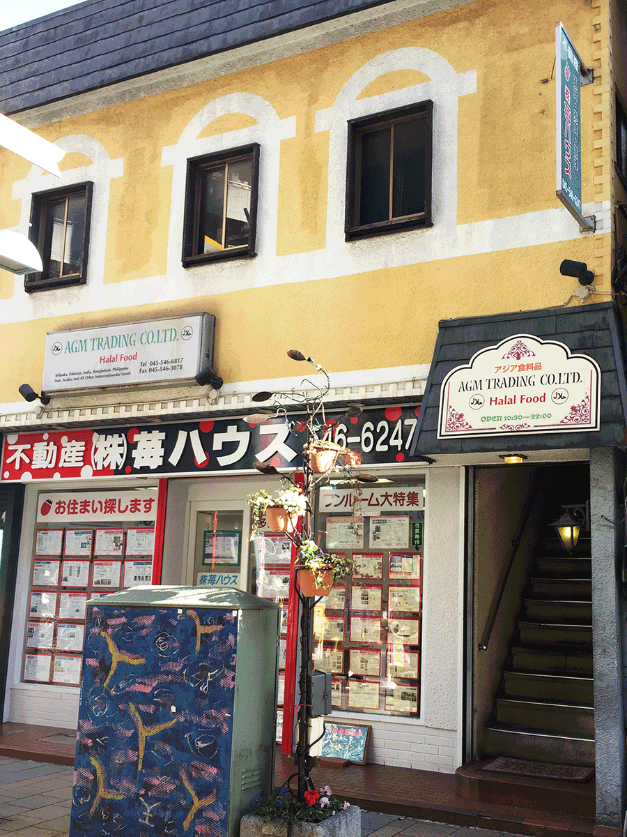 横浜のインド食材店AGMトレーディング外観