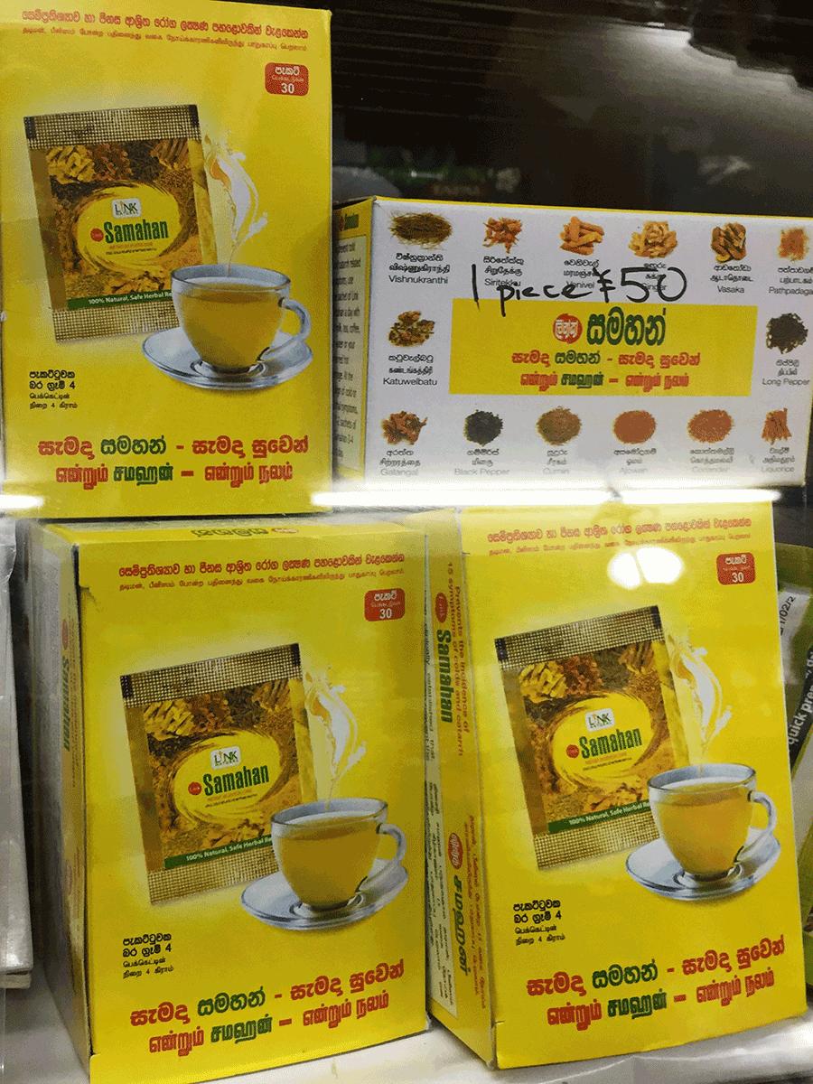 横浜のインド食材店AGMトレーディングのサマハン