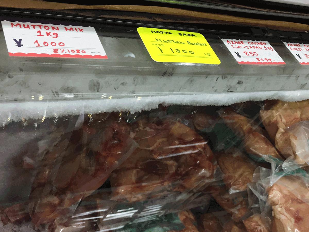 横浜のインド食材店AGMトレーディングのハラルミート