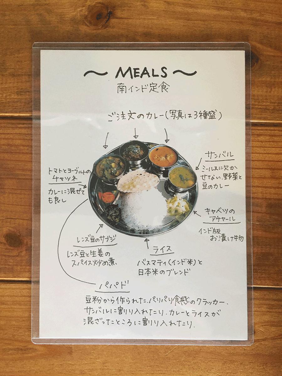 鎌倉バワンのミールスの説明