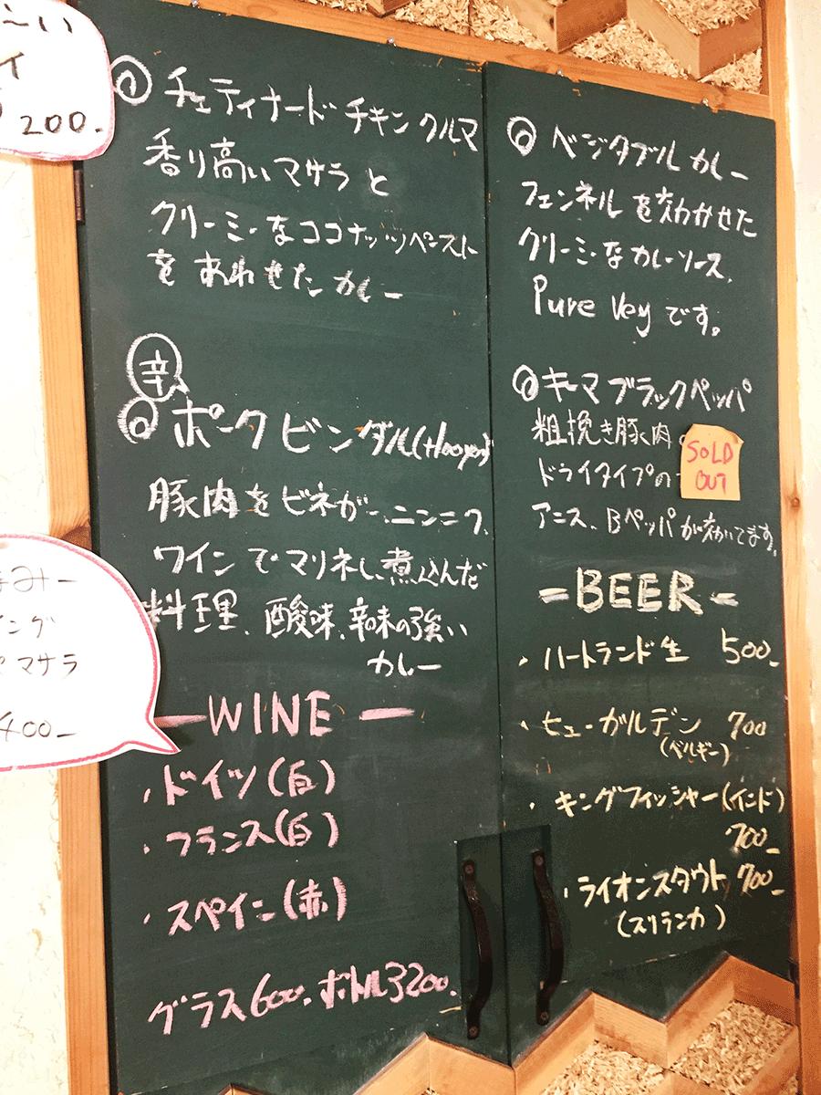 鎌倉バワンのランチカレーリスト