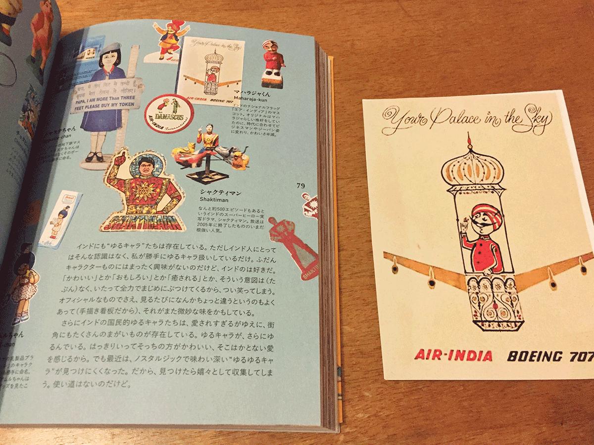 持ち帰りたいインドと本に乗っているマハラジャくん