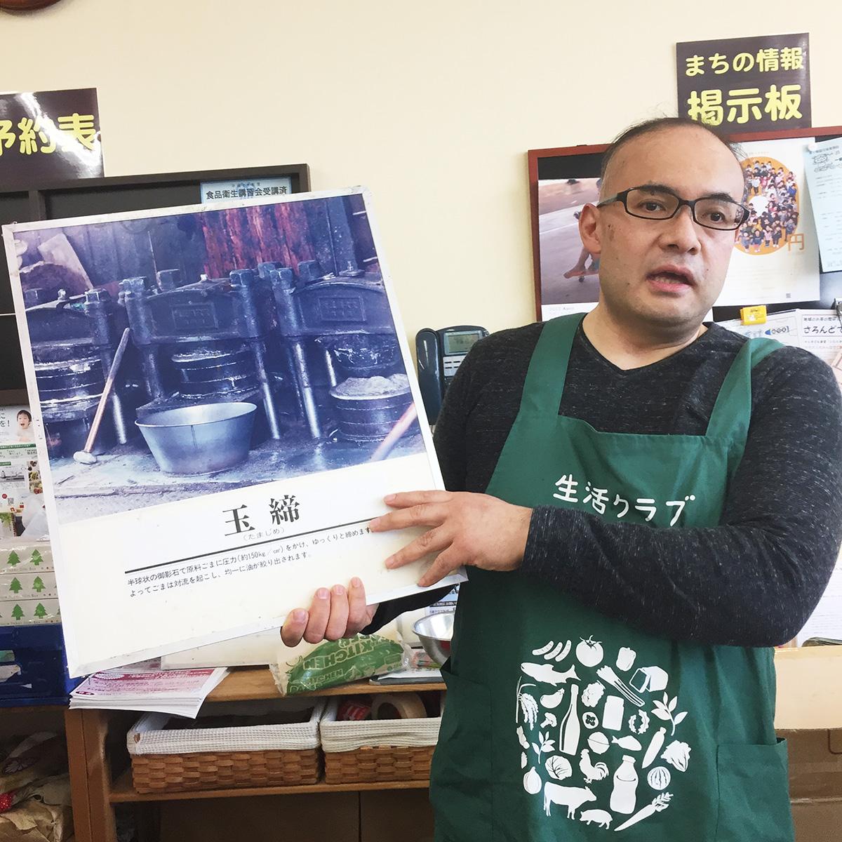 ごま油の小野田製油さんによる説明
