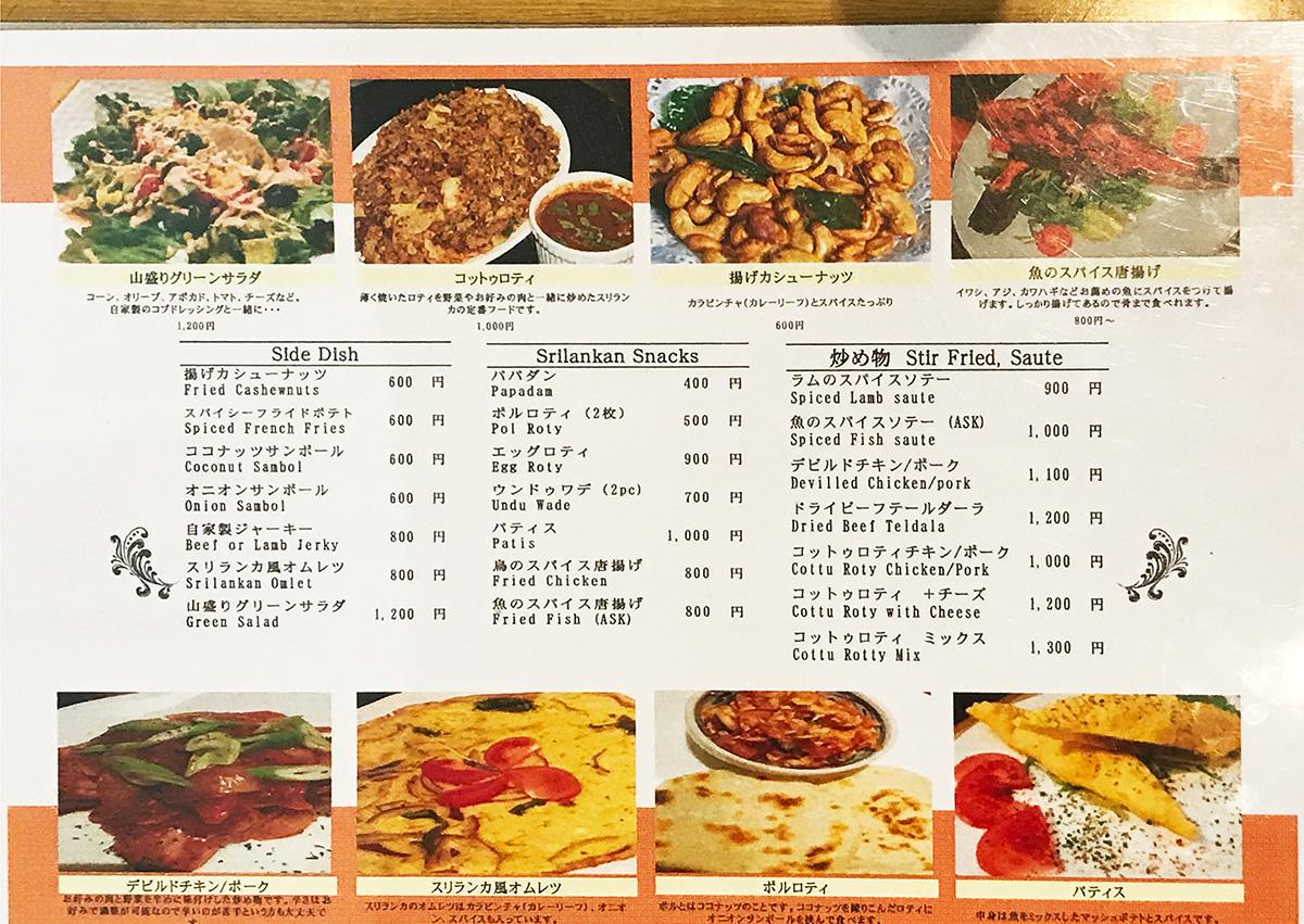 スリランカ料理KING LIONのメニュー