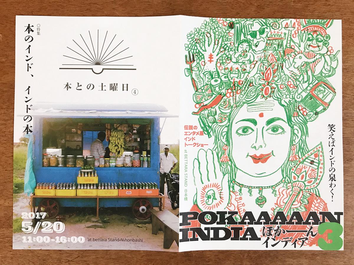 本のインド、インドの本、チラシ外