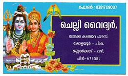 ケララ、Attappati部族の診療所のカード