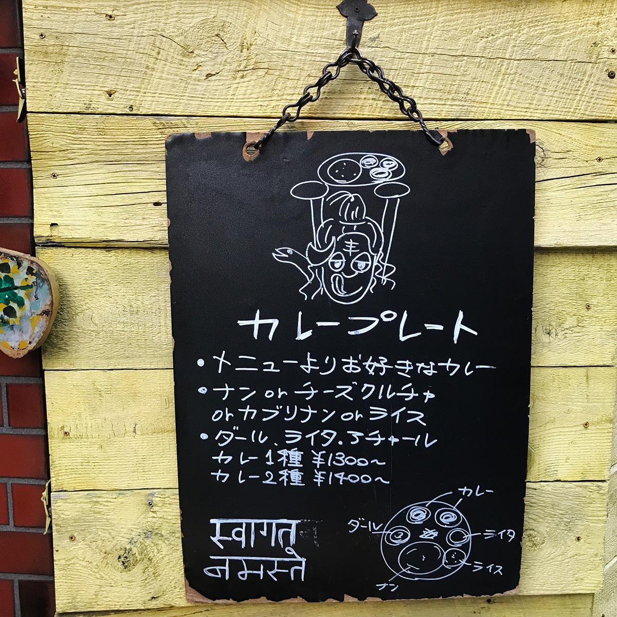 三軒茶屋シバカリーワラ カレープレート