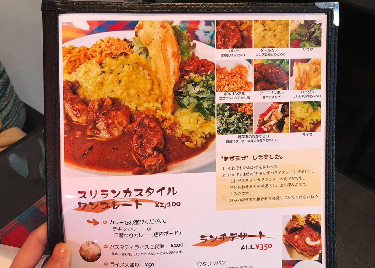 神奈川のスリランカ料理シナモンガーデンメニュー