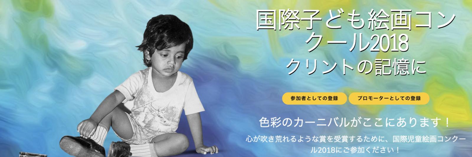 ケララ政府主催 国際子ども絵画コンクール2018