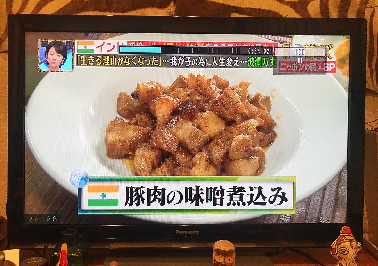 インド式味噌料理 豚肉の味噌煮込み