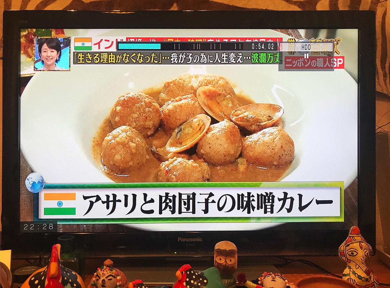 インド式味噌料理 アサリと肉団子の味噌カレー