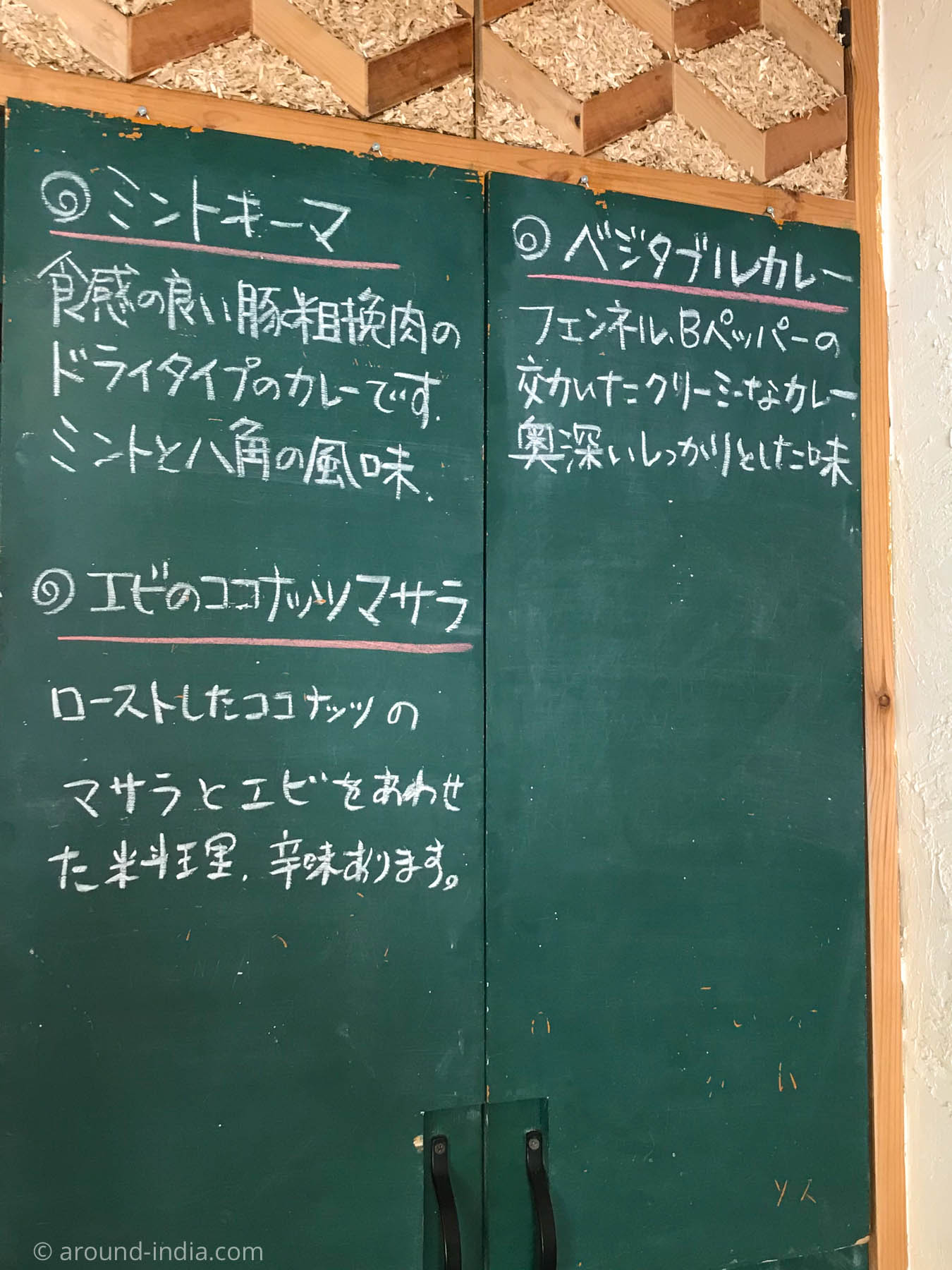 鎌倉バワン1月31日のメニュー