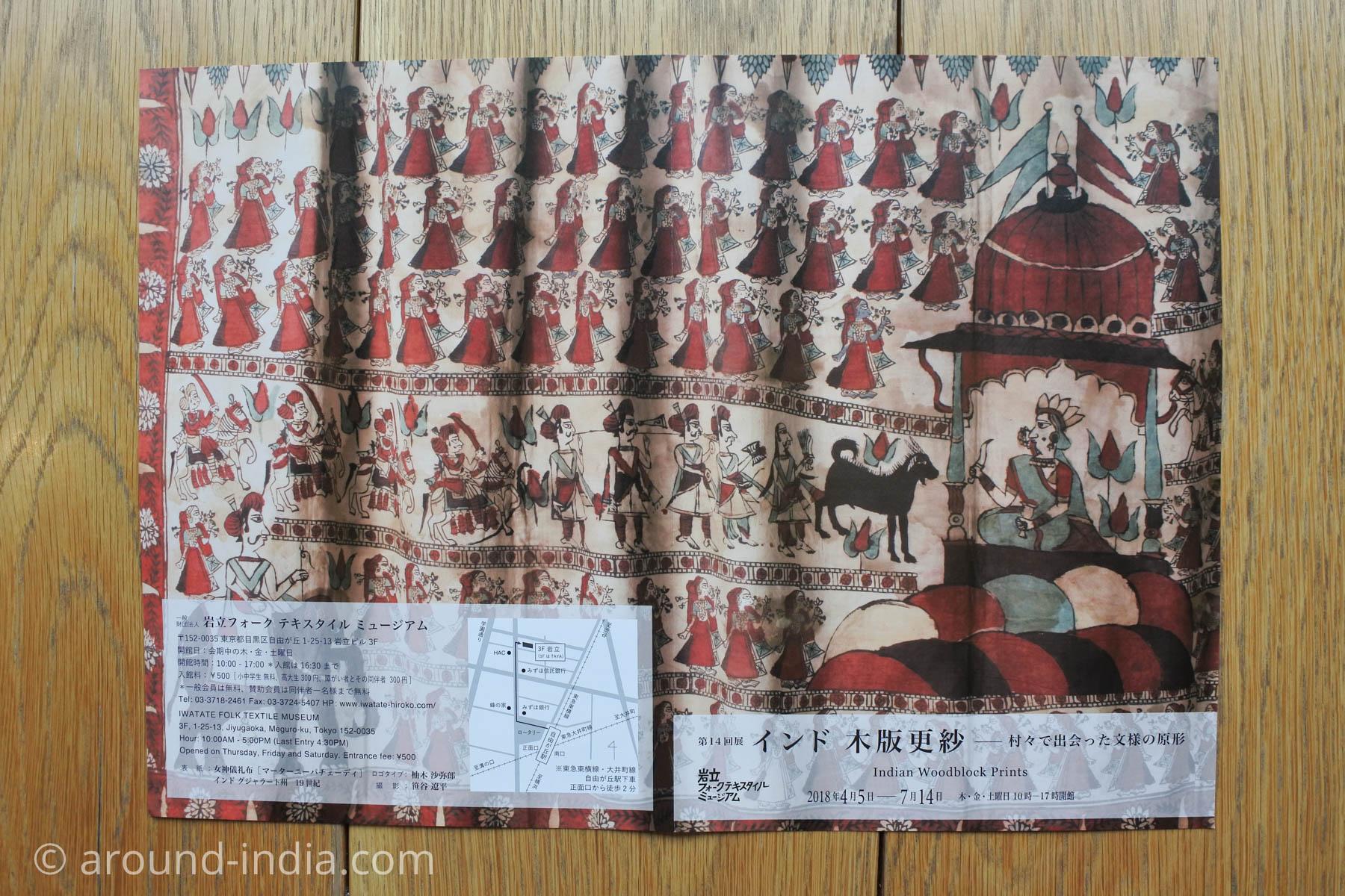 岩立フォークテキスタイルミュージアム インド木版更紗展チラシ表