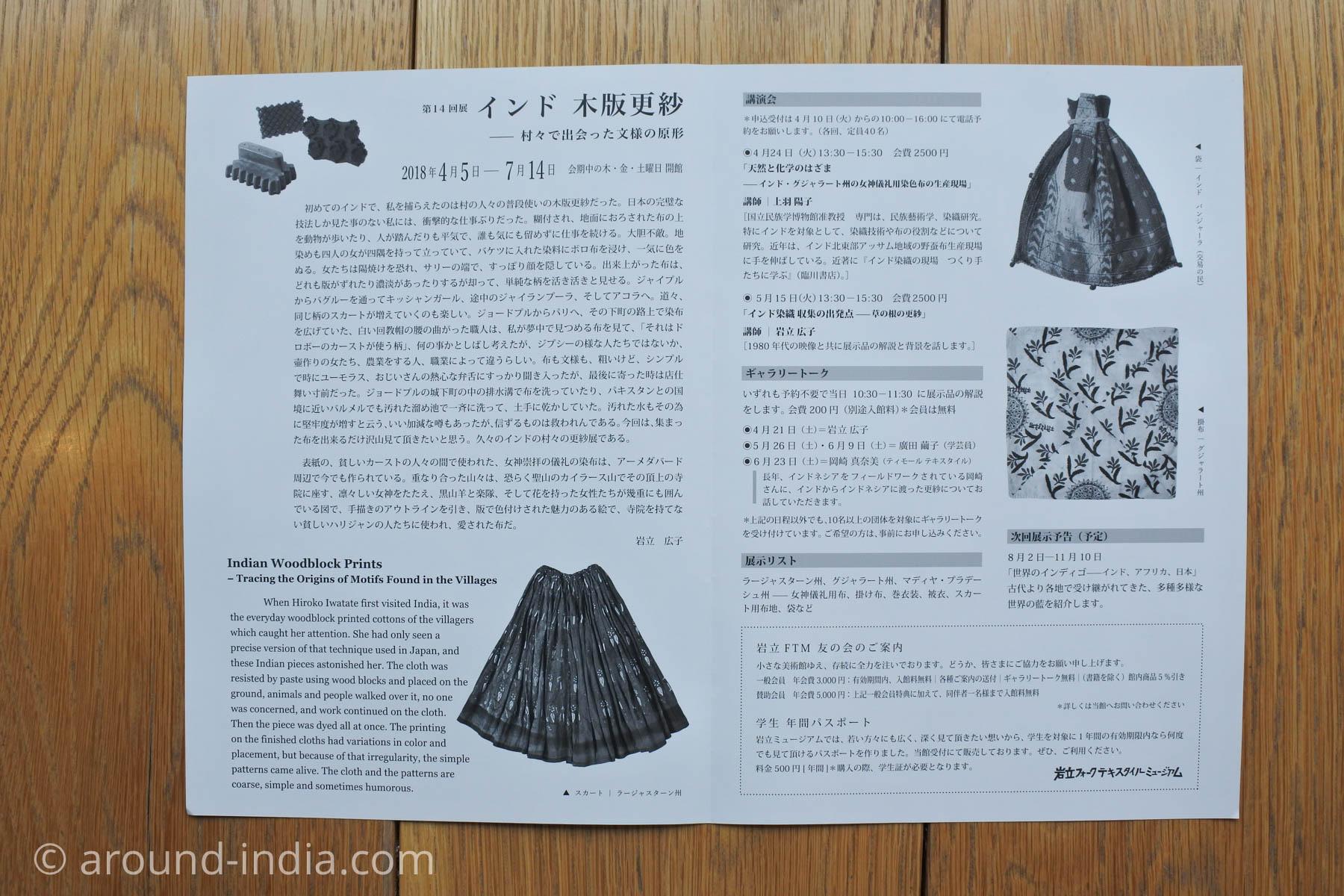岩立フォークテキスタイルミュージアム インド木版更紗展チラシ裏