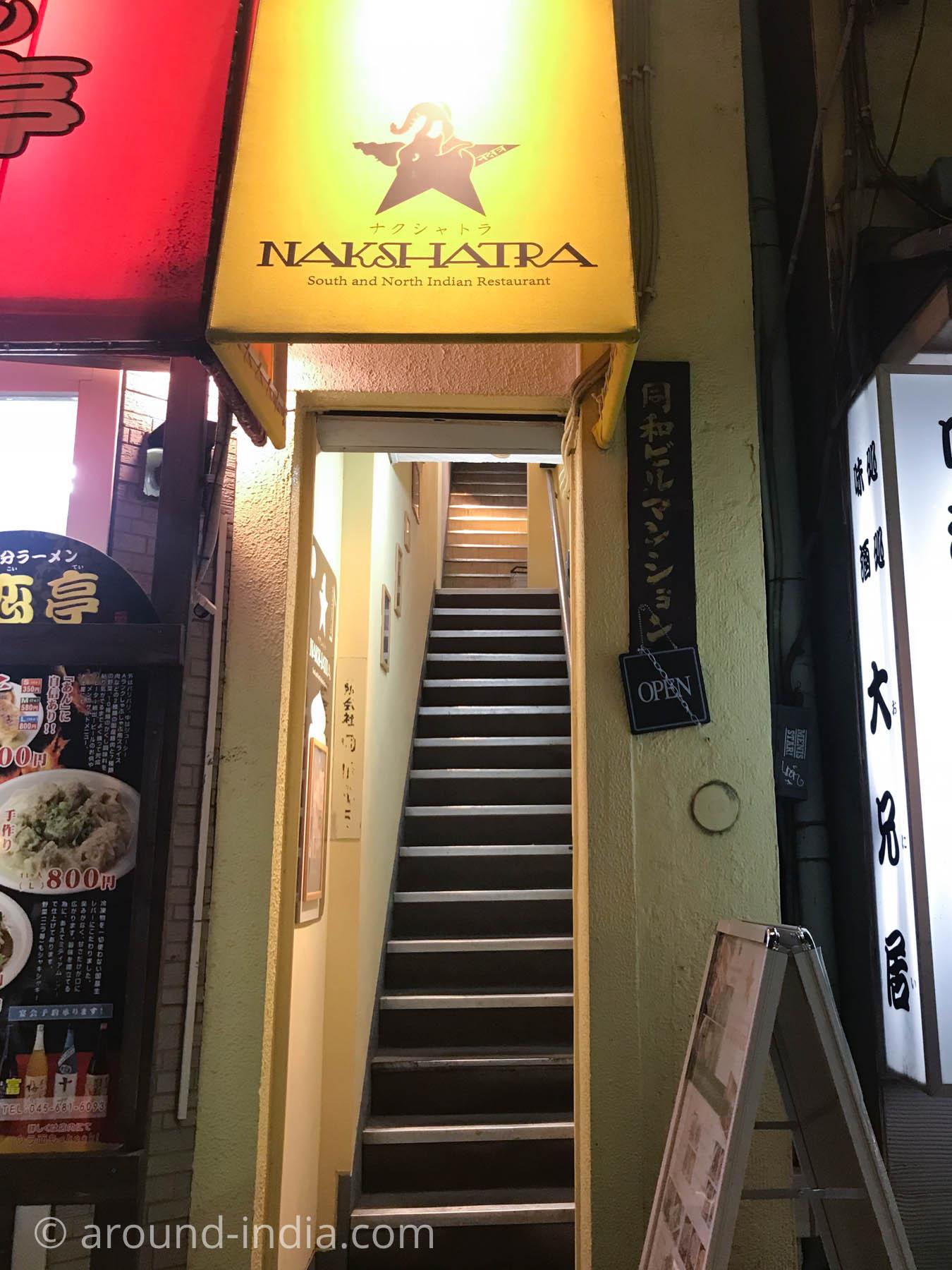 横浜中華街のインド料理店ナクシャトラ外観