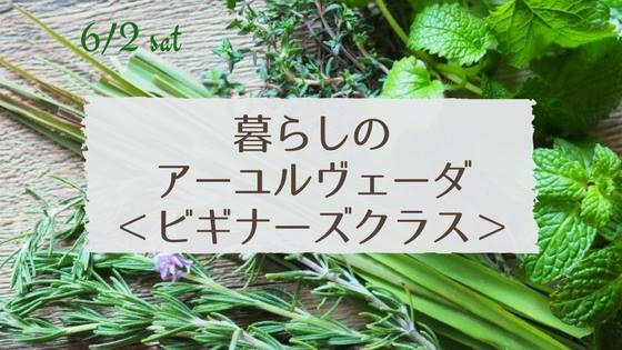 2018年6月2日【ビギナーズクラス】暮らしのアーユルヴェーダ