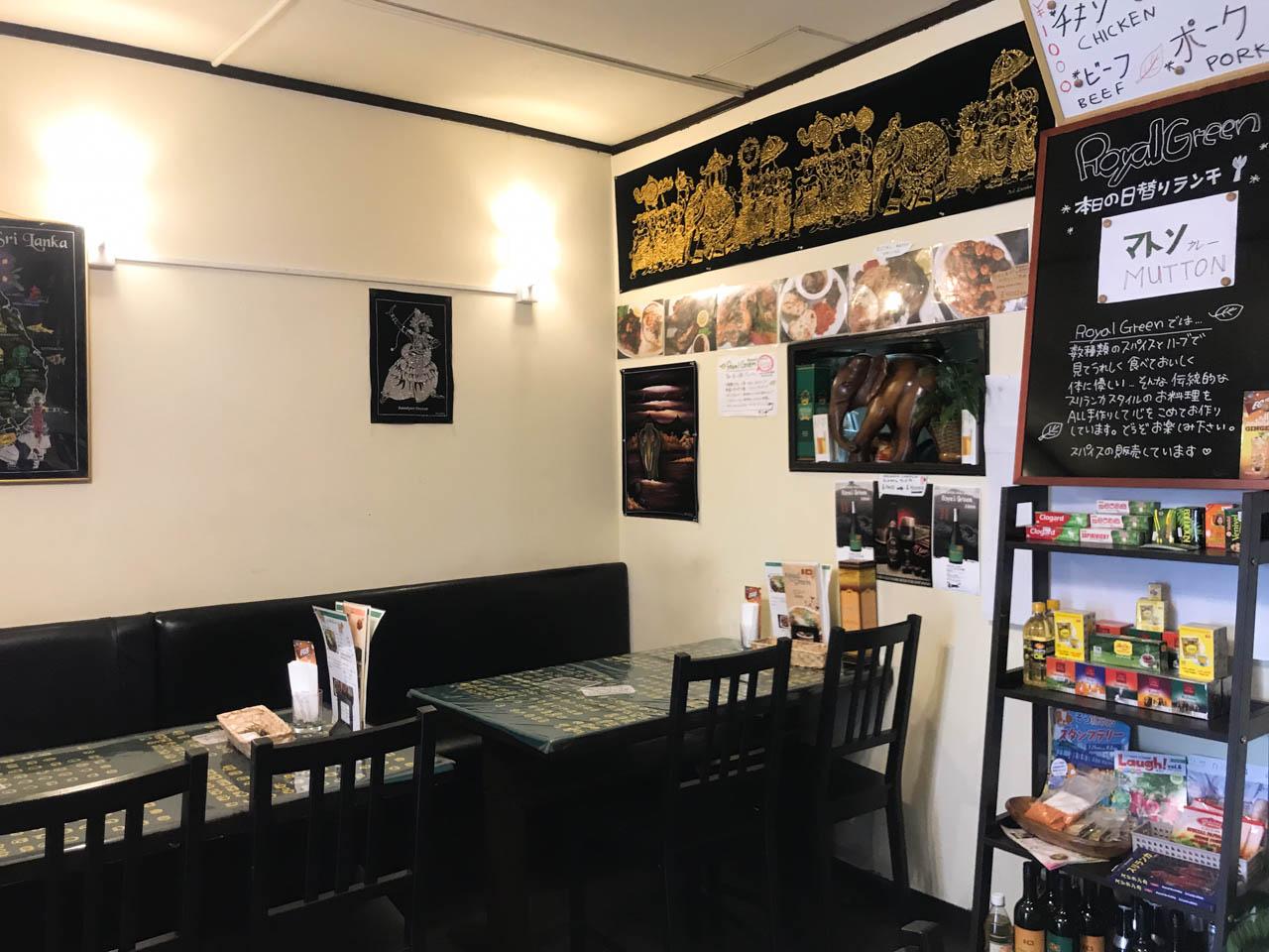 神奈川 さがみ野 スリランカ料理 ロイヤルグリーンの店内