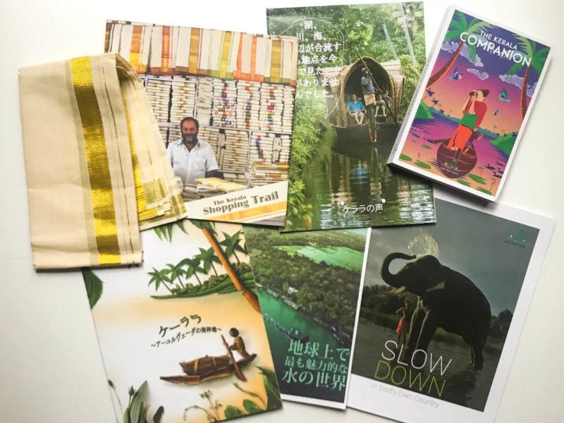 ケララの観光資料プレゼント