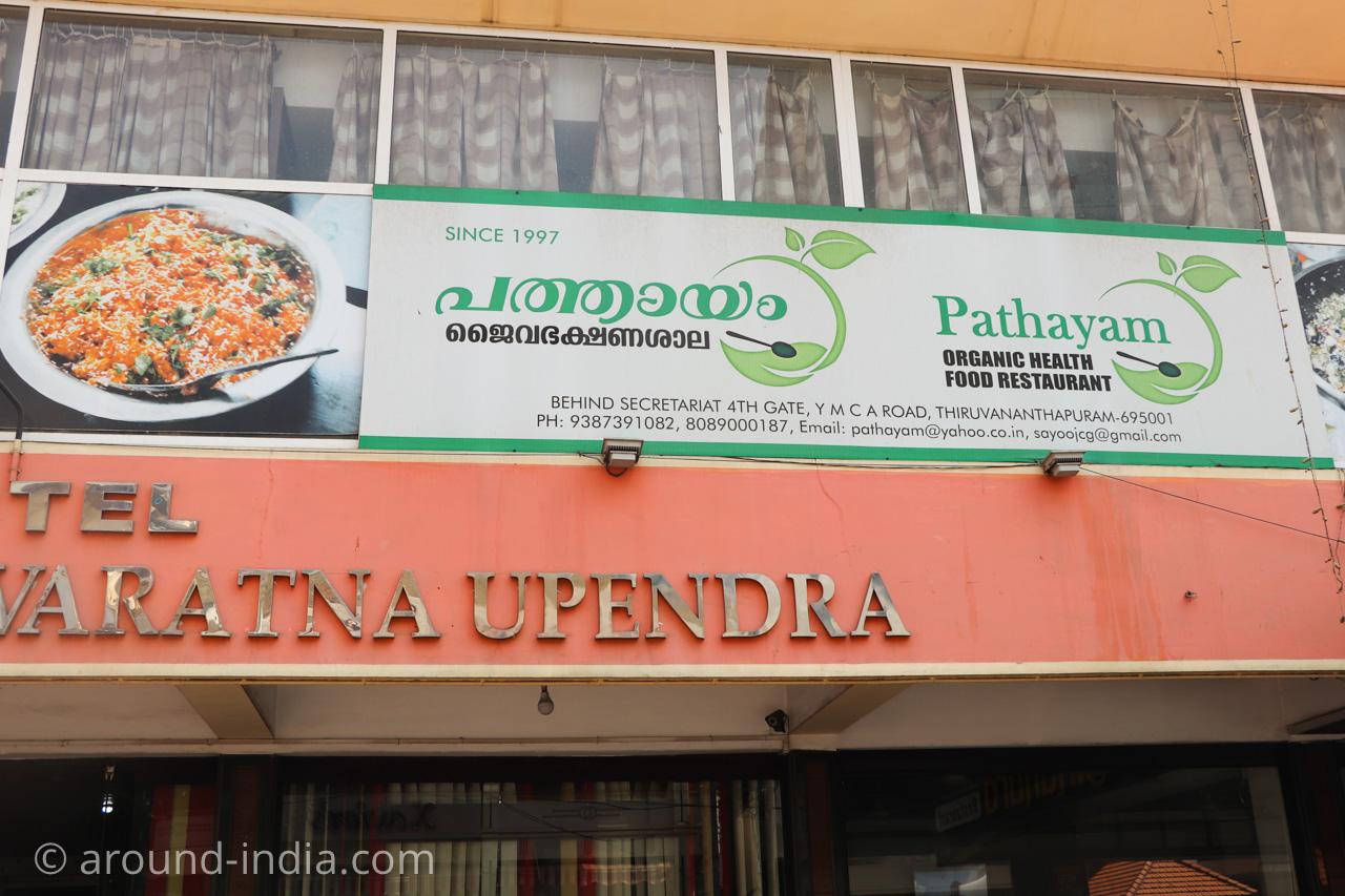 トリヴァンドラムのナチュラルフードレストランPathayamの外観