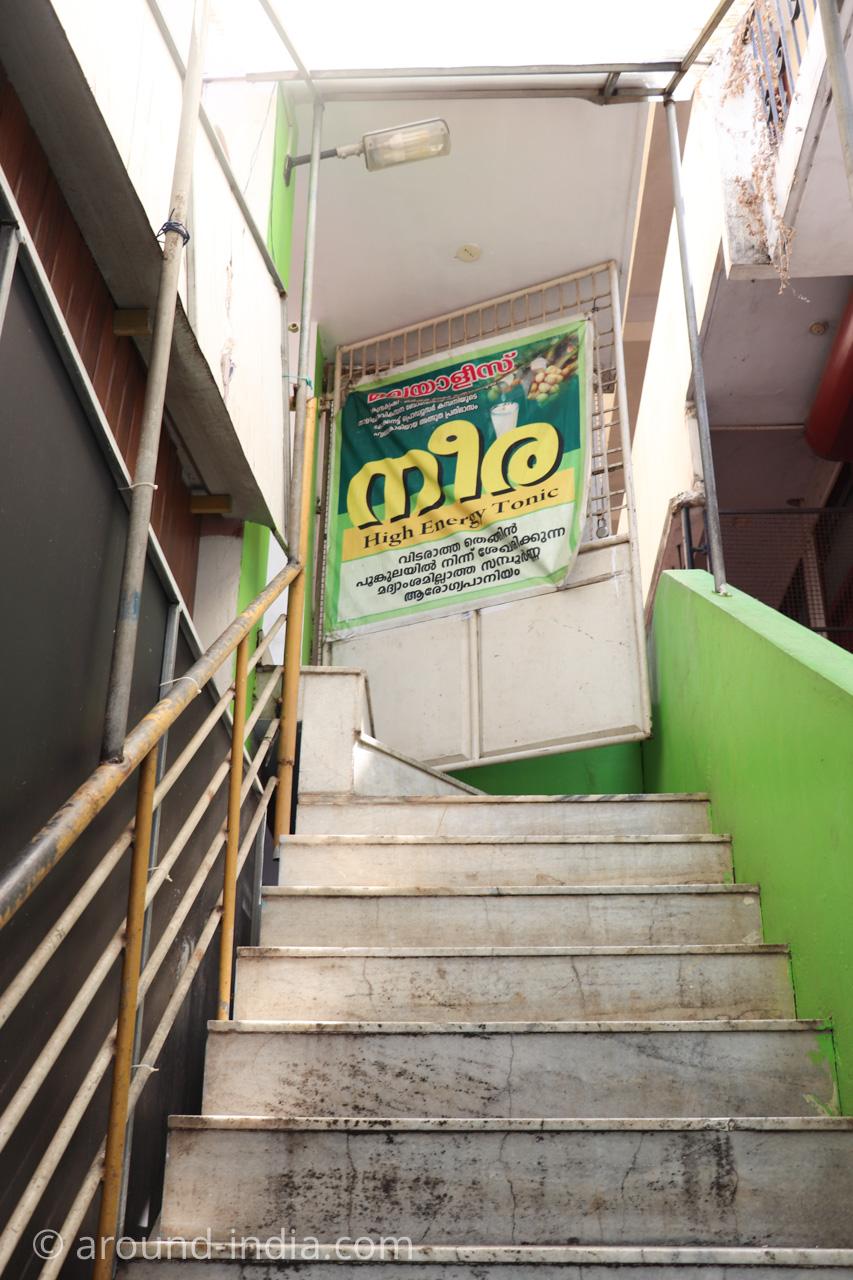 トリヴァンドラムのナチュラルフードレストランPathayamの入り口