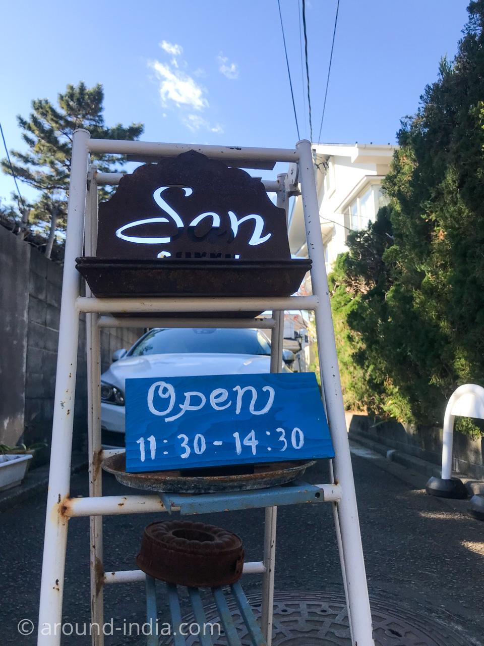 神奈川・藤沢・サンカリーの看板