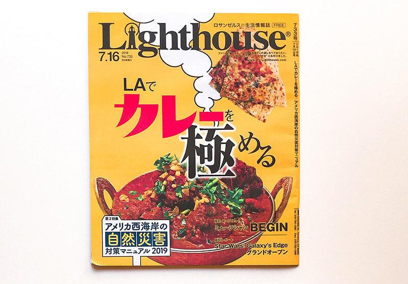 アメリカの情報誌ライトハウス lighthouse表紙