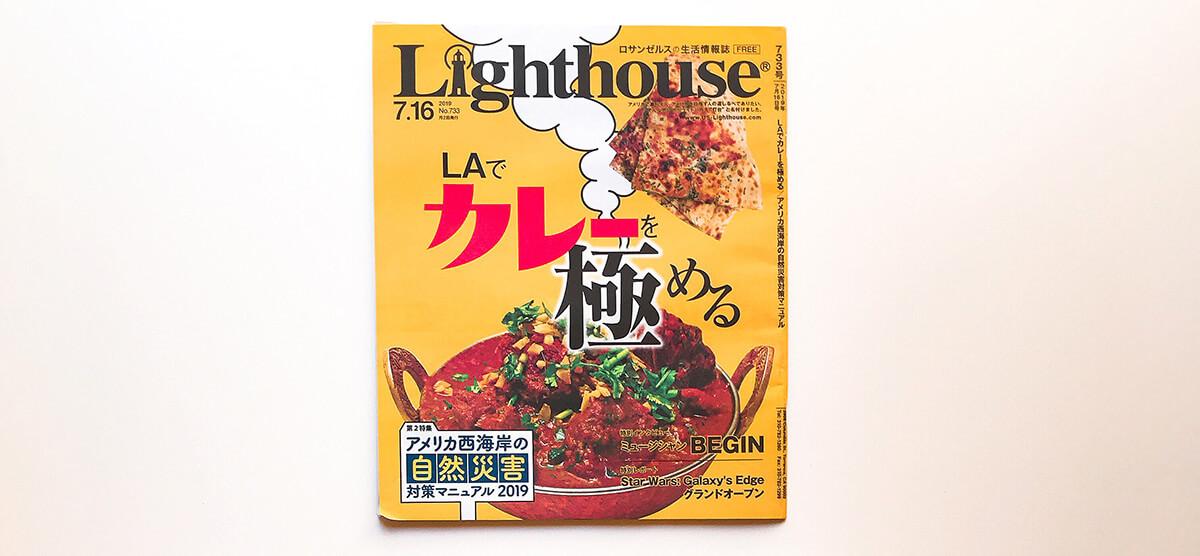 ロサンゼルスの情報誌「Lighthouse」に掲載されました!