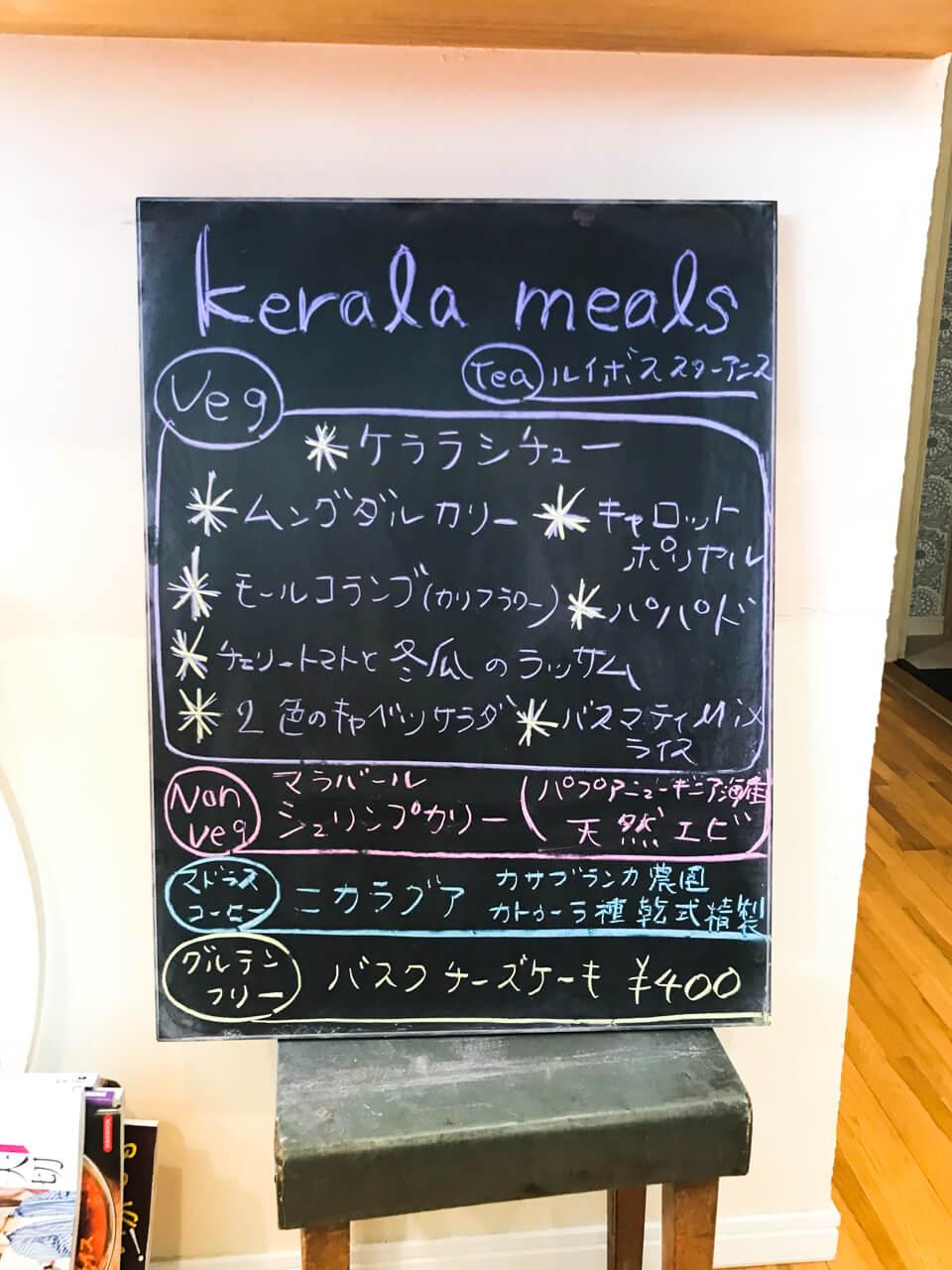 神奈川サンカリーのケララミールス メニュー