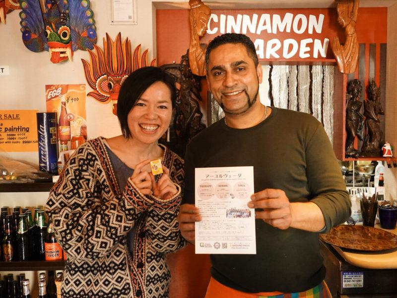 シナモンガーデンのアミラさんと、AROUND INDIA田村ゆみ。スリランカの軟膏いただきました。