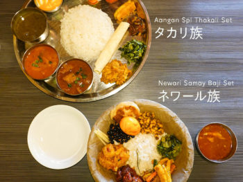 新大久保のネパール料理アーガン ネワリサマエバジセットとアーガンスペシャルタカリセット