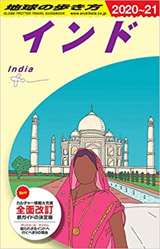 地球の歩き方インド