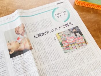 日本経済新聞インドのアーユルヴェーダ