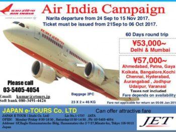 エアインディア航空券セール