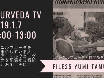 AYURVEDA TV #25 AROUND INDIA 田村ゆみ アーユルヴェーダと仲間たち