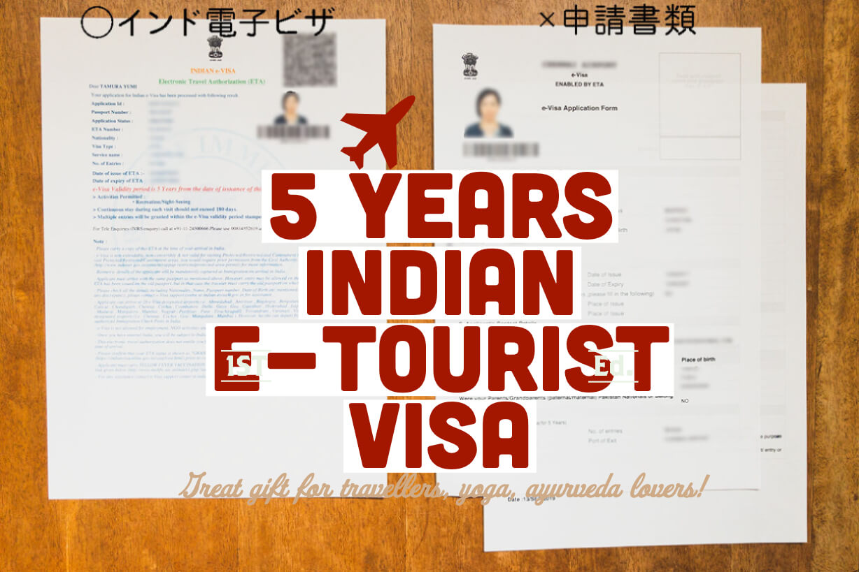 【 最新 】2019年9月版インドビザ!5年有効の「電子ツーリストビザ e Tourist VISA」を取得する方法