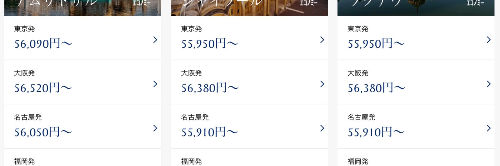 シンガポール航空インド航空券セール