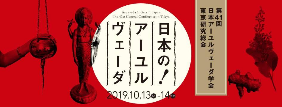 10月12日~14日 アーユルヴェーダ学会に行こう!|東京・有明